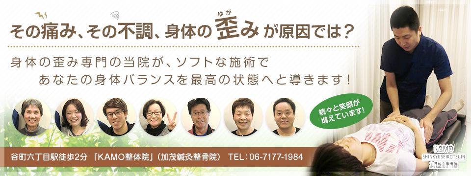 大阪市中央区谷町六丁目のKAMO整体院(加茂鍼灸整骨院)の公式サイトです。上本町、玉造からも多数ご来店いただいています。