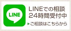 加茂鍼灸整骨院LINE@