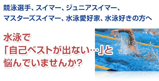 水泳で「自己ベストが出ない…」と悩んでいませんか?